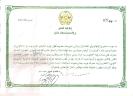 Bürgermeisteramt Kunduz